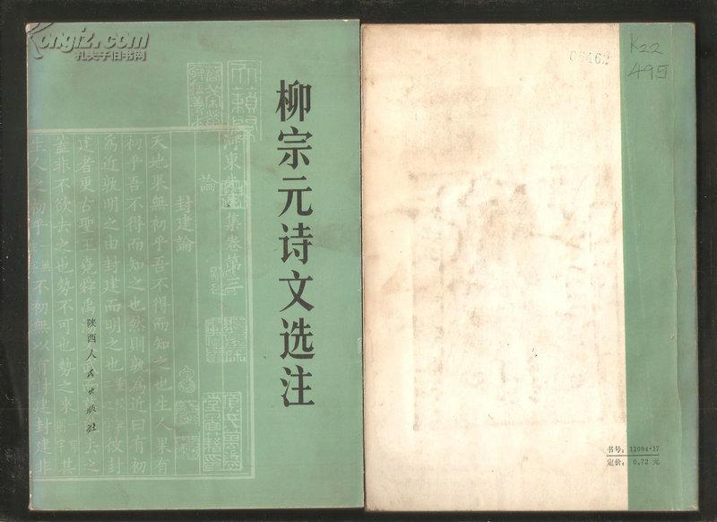 柳宗元诗文选注 (馆藏大32开75年1版1印335页11300册)