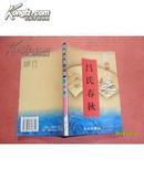 传世名著百部第22卷----吕氏春秋
