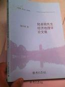陆卓明先生经济地理学论文集