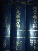 河北通志稿(全三册)