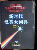 新时代汉英大词典