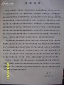 全国电话本:中国工商信息黄页2003-2004