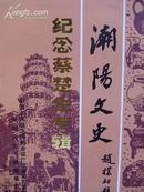 潮阳文史第三辑(纪念蔡楚生专辑,1934年编导《渔光曲》)