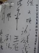 著名经济学家,北京大学教授,萧灼基为汕头宏业股份题诗一首,8开精装第一届董事会,监事会签到本