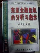 东亚金融危机的分析与启示  (国家自然科学基金资助,中国改革与发展问题应急研究丛书