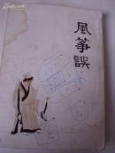 中国十大古典悲剧连环画集   《风筝误》