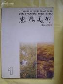 广东惠阳美术作品选集:惠阳美术