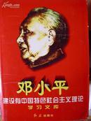 邓小平建设有中国特色社会主义理论学习文库(精装,上下卷16开,大量图片,重约8斤)(位置26号柜)