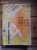 中国五金制品标准汇编(工具五金 建筑五金)