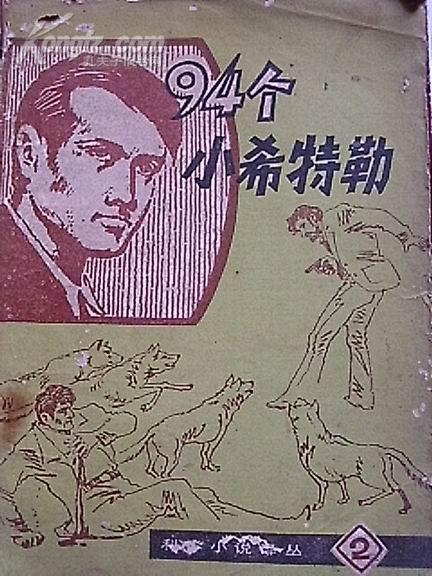 科学小说译丛2:94个小希特勒(技术的倒退,香芹菜等五部小说,一版一印)(    S10箱