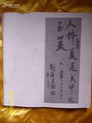 刘海粟题的素描人体艺术书