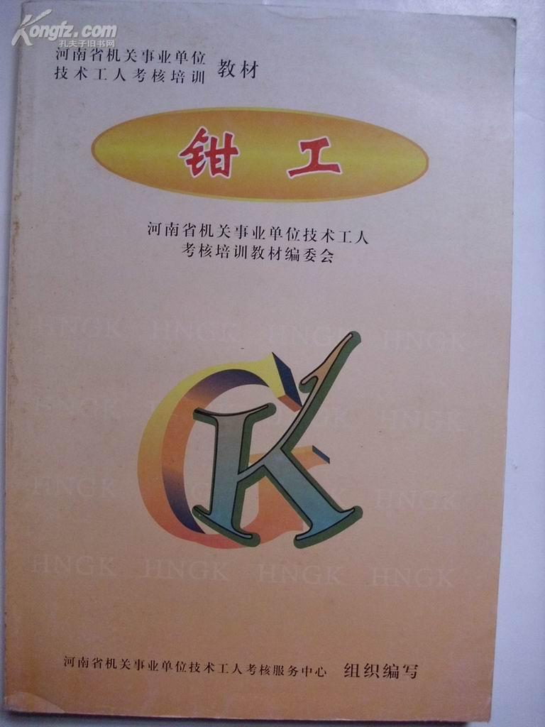 河南省机关事业单位技术工人考核培训教材:钳工(只印500册)                 B1