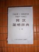 阿汉简明辞典(下册)文革时期出版,铅印本