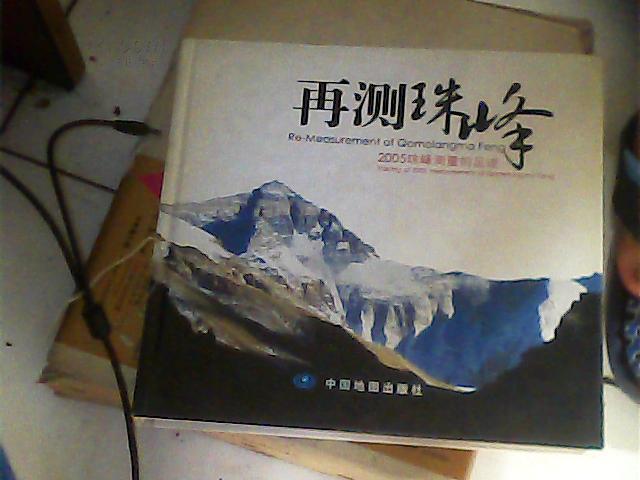 再测珠峰--2005珠峰测量的足迹  精装