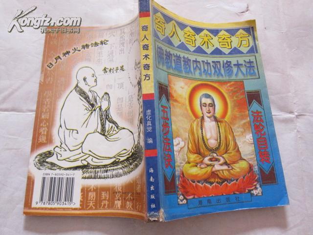 奇人奇术奇方-------佛教道教内功双修大法 (一版一印)
