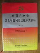 中国共产党湖北省黄冈地区组织史资料[第二卷]