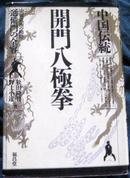 通备门の全容——开门八极拳(日文)西北马家大通备武学