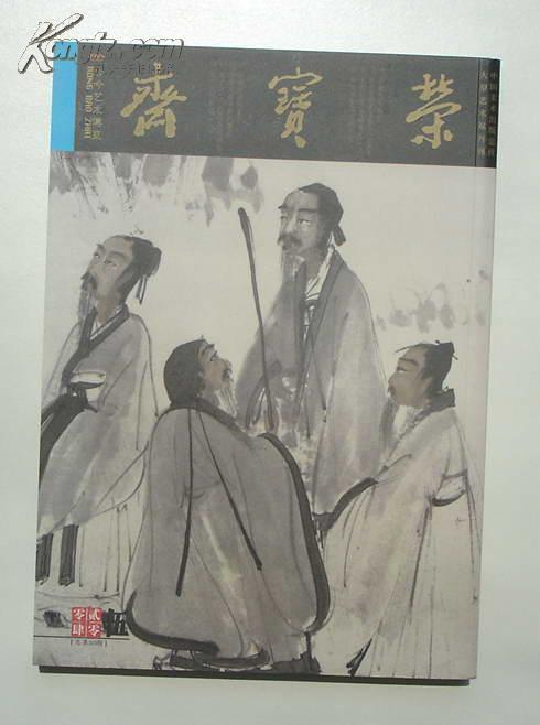 荣宝斋 2004.9  总30期