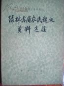 绿林赤眉农民起义资料选注-1975