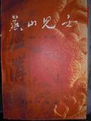燕山儿女-第一集-1987