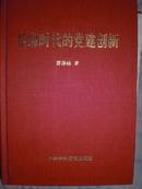 信息时代的党建创新-曹泽林