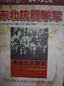 东北抗日联军-图文版-送书下乡工程2007年度
