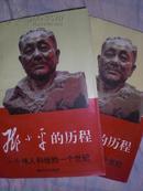 邓小平的历程-(上下册)-1994