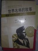 世界名将的故事-军旅知识文库-1993