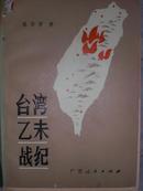 台湾乙未战纪-1981