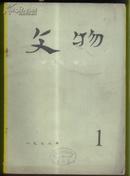 文物 1978年1-12期(缺笫3期) 馆藏书 本书邮挂费11元