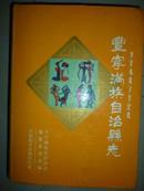 丰宁满族自治县志