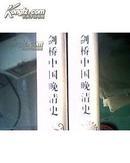 剑桥中国晚清史:1800-1911年(上下卷)90元包邮