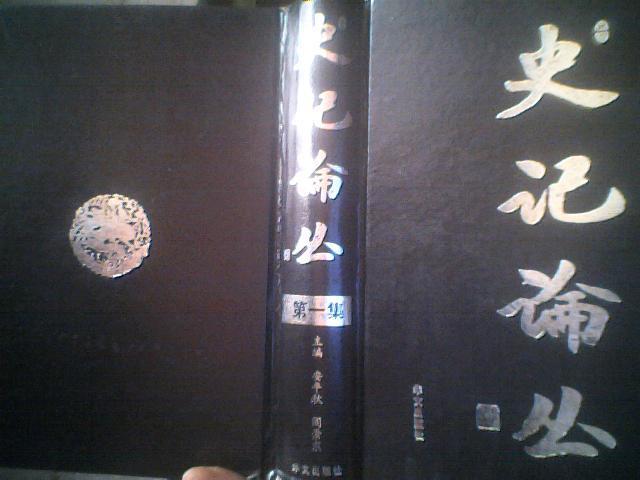 《史记论丛》【中国史记研究会论文第一集】