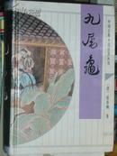 九尾龟(清 张春帆 著,中国古典小说普及丛书)/