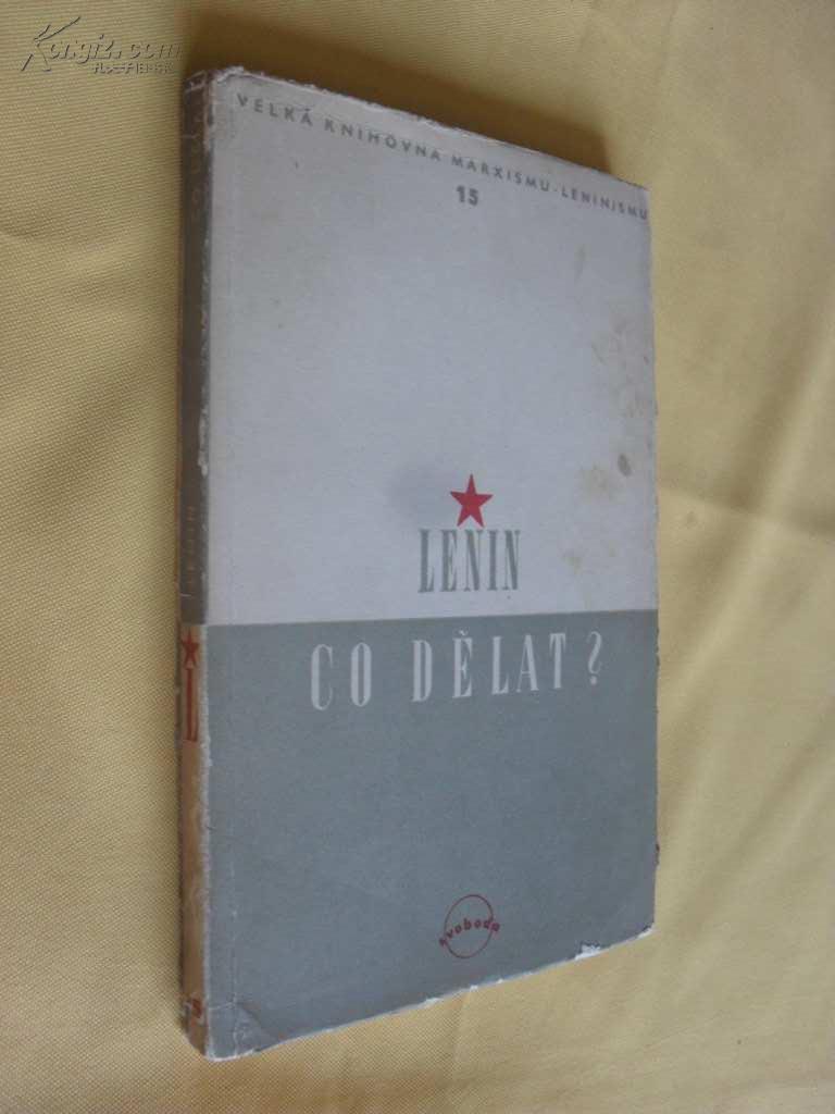 外文原版        列宁 《怎么办》 红色收藏精品  Co Delat?