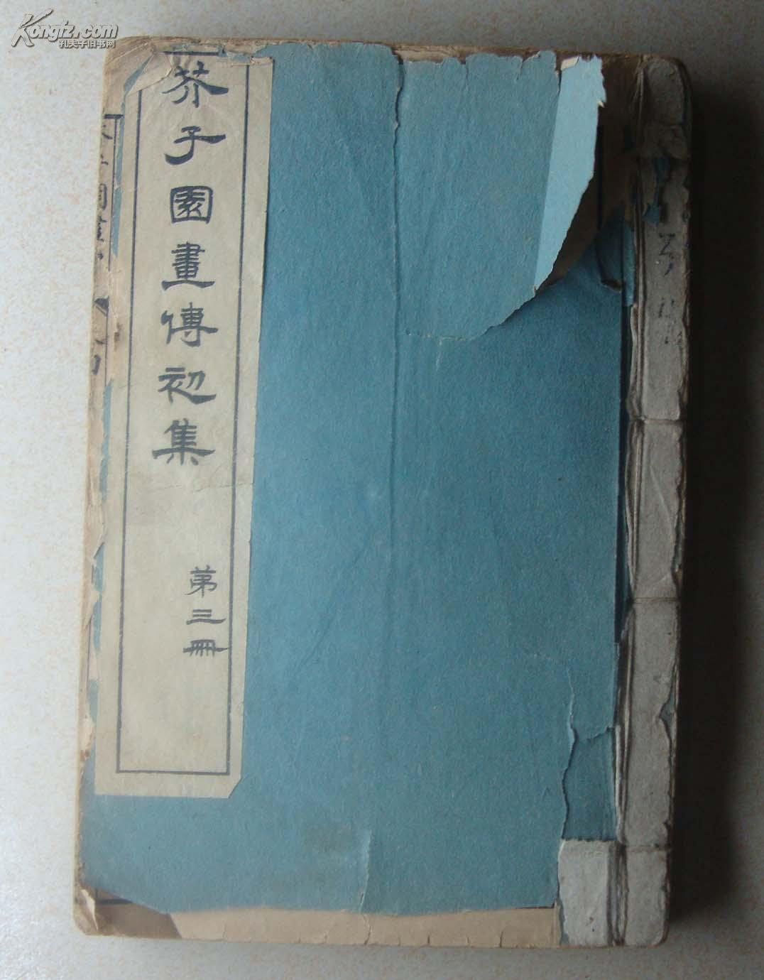 芥子园画传初集,第三(人物屋宇谱),卷四至卷六