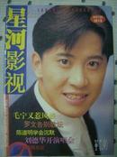 星河影视1996年第9期