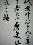 保真:周慧珺书朵云轩介绍及经营范围