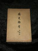 清史杂考 57年1版1印