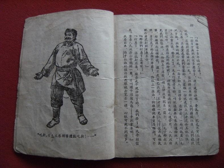 1953年人民文学出版社文学初步读物《故乡、我要读书、贡献、王妈妈、羅才打虎》五种全