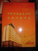 中共河南省委党校河南行政学院 2004中国邮票 精装本带盒套