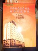中共河南省委党校河南行政学院 2003中国邮票 精装本带盒套