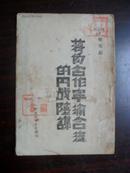 将伪合作宁渝合流的内战阴谋  1945年八月  发现最早出版的唯一的一本书 1945年胶东新华书店编印发行的