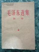 毛泽东选集杭州第三次印刷