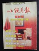 小说月报(原创版2007-1)
