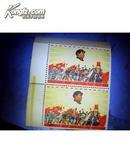 文革邮票--文5--毛主席的革命文艺路线胜利万岁(带边和色标)两连张