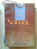 广西语言研究(主编签名赠友人教正本)