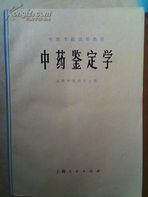 中医鉴定学