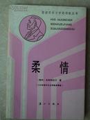 柔情   原产地 (获诺贝尔文学奖作家丛书) 精装 1986一版一印