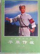革命现代京剧平原作战(剧照) 活页